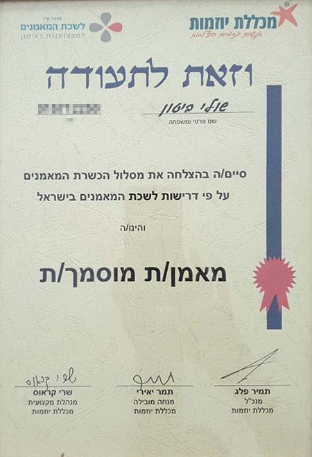 תעודת סיום בהצלחה מסלול הכשרת מאמנים וכעת מאמנת מוסמכת   שולי זלצמן ביטון   מאמנת אישית בירושלים