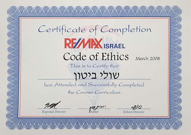 תעודת סיום לימודים בנושא אתיקה בתיווך ברימקס ישראל   שולי זלצמן ביטון   מאמנת אישית בירושלים