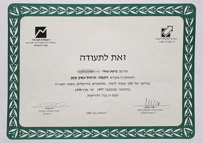 תעודת השתתפות בקורס הקמה וניהול עסק קטן   שולי זלצמן ביטון   מאמנת אישית בירושלים