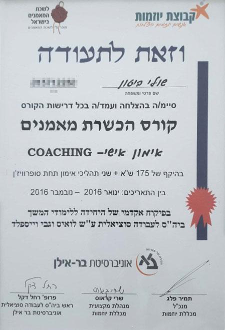 תעודת סיום בהצלחה קורס הכשרת מאמנים   שולי זלצמן ביטון   מאמנת אישית בירושלים