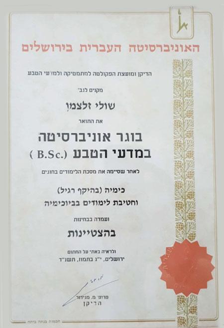 תעודת בוגר אוניברסיטה העברית בהצטיינות במדעי הטבע   שולי זלצמן ביטון   מאמנת אישית בירושלים