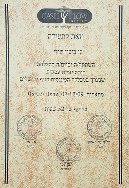 תעודת סיום בהצלחה קורס יזמות עסקית   שולי זלצמן ביטון   מאמנת אישית בירושלים