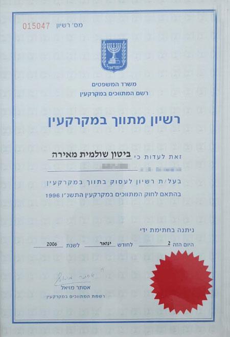תעודת רשיון מתווך במקרקעין   שולי זלצמן ביטון   מאמנת אישית בירושלים