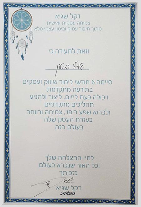 תעודת סיום 6 חודשי לימוד שיווק ועסקים בתודעה מתקדמת   שולי זלצמן ביטון   מאמנת אישית בירושלים