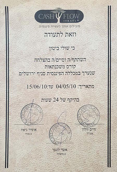 תעודת סיום קורס משכנתאות   שולי זלצמן ביטון   מאמנת אישית בירושלים