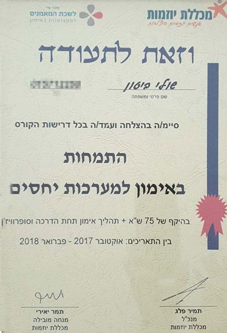 תעודת התמחות באימון למערכות יחסים   שולי זלצמן ביטון   מאמנת אישית בירושלים